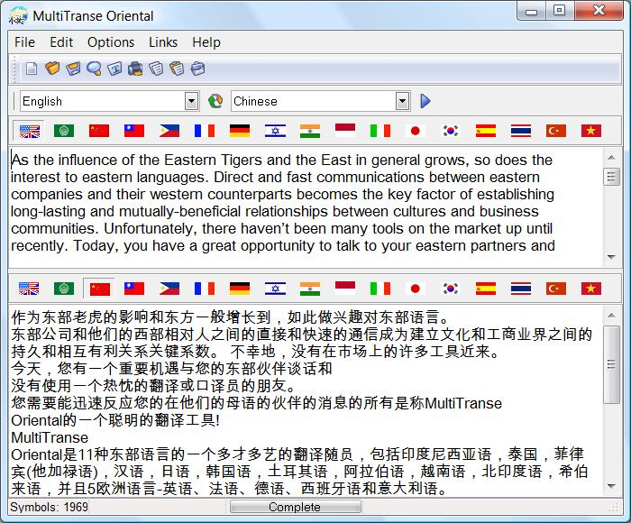 translator, translation, tool, oriental, eastern, Chinese, Japanese, simple tran